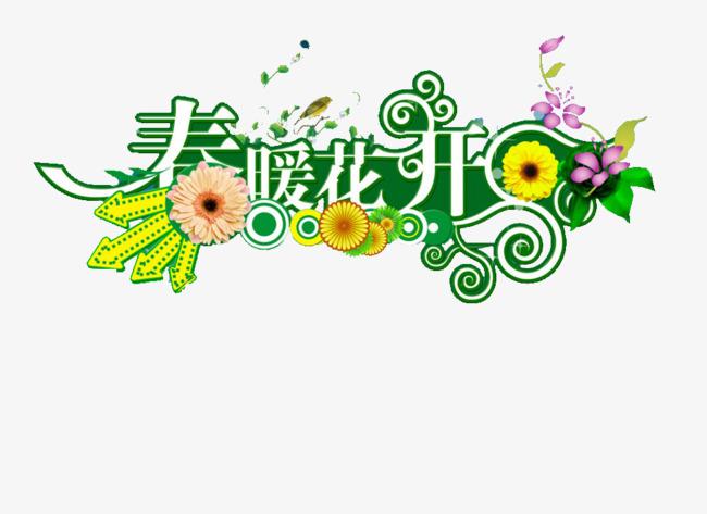 Na Wiosnę Wiosna Wiosenne Kwiaty Wiosna Obraz Png I Kliparty Do