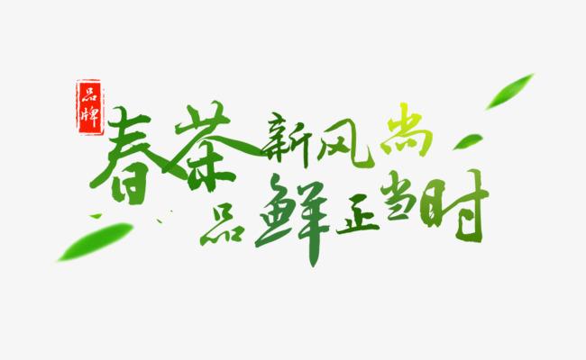 10378c1087294 شاي ربيع نمط جديد طازج شاي ربيع الشاي موضة جديدة PNG وملف PSD للتحميل مجانا