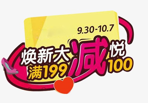 Taobao Clearance Renewal Patterned Promotions Renewal Big Sale