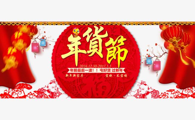 Section Taobao Pour Meubles Promotion Meuble Meuble Fichier Png Et