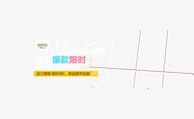 4d5c604f73186 Vestido de verão no Taobao explosão design free download Grátis PNG e PSD