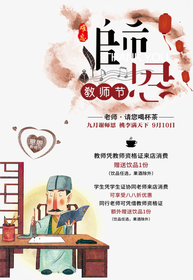 thank you poster design traditional posters china teachers day
