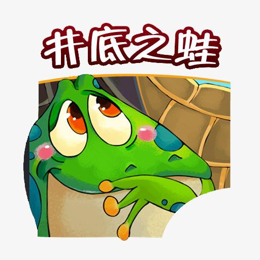 bd de la grenouille une grenouille dans un puits tunnel