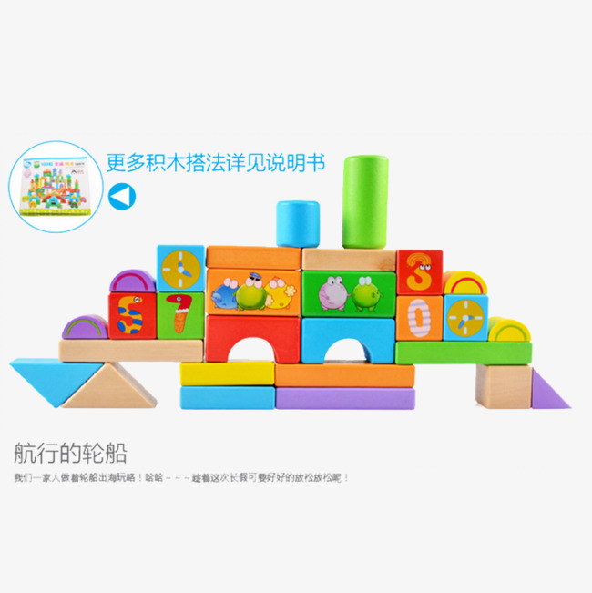 Toy Building Blocks Sailing Ship Early Childhood Education Preschool Teaching Aid PNG And
