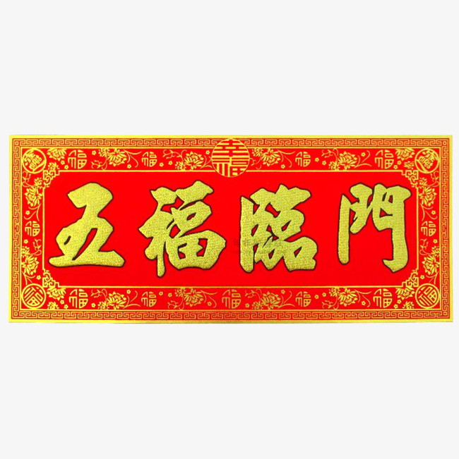 traditional new year door stickers banner new clipart banner clipart streamer png image