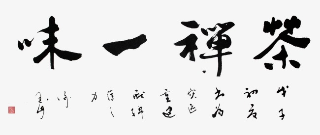 Zen Tea Blindly Calligraphy Calligraphy Mao Word Fame Png Image