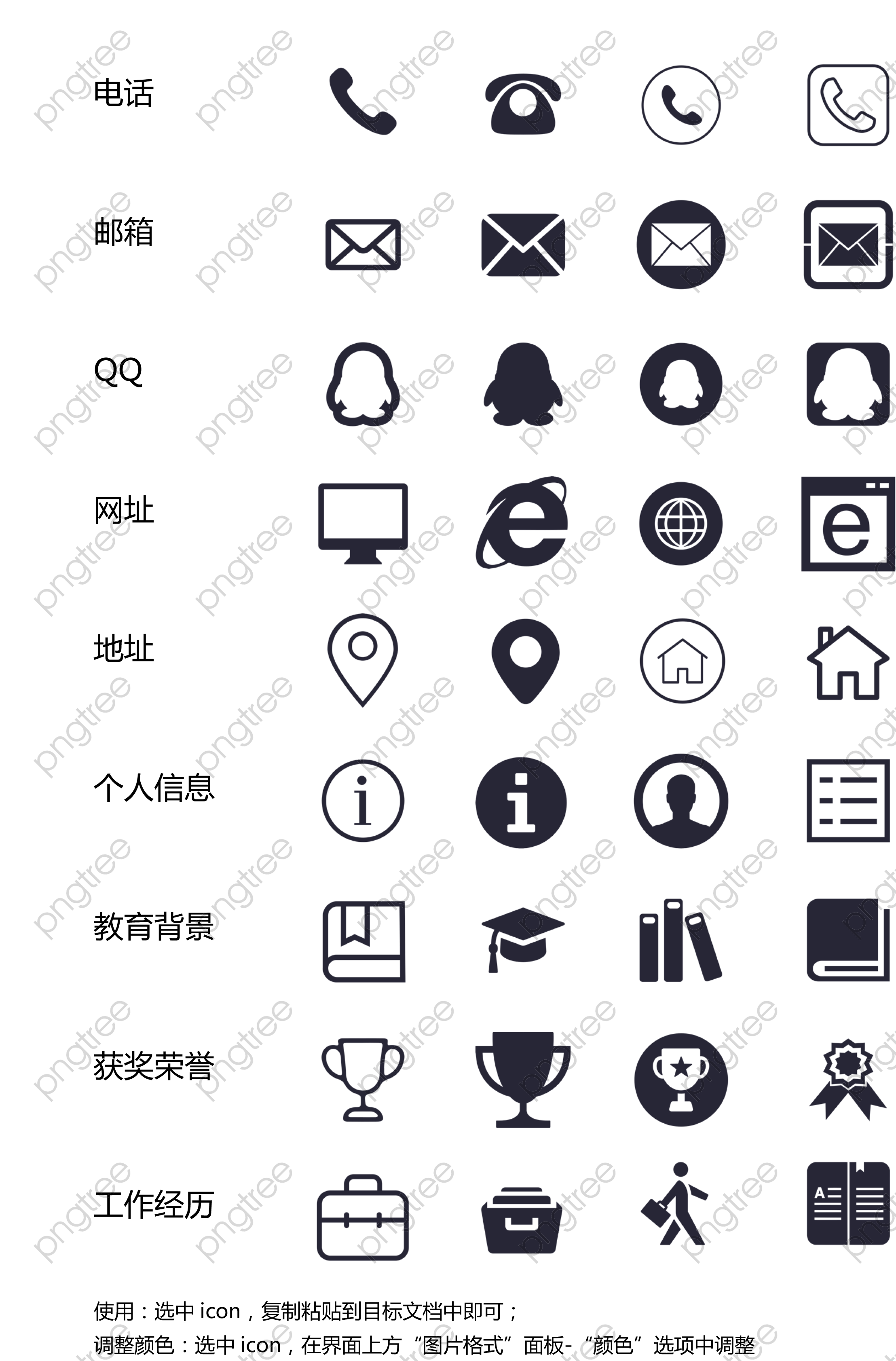 transparent cv contacts icon element png format image with size 2216 3366 preview page
