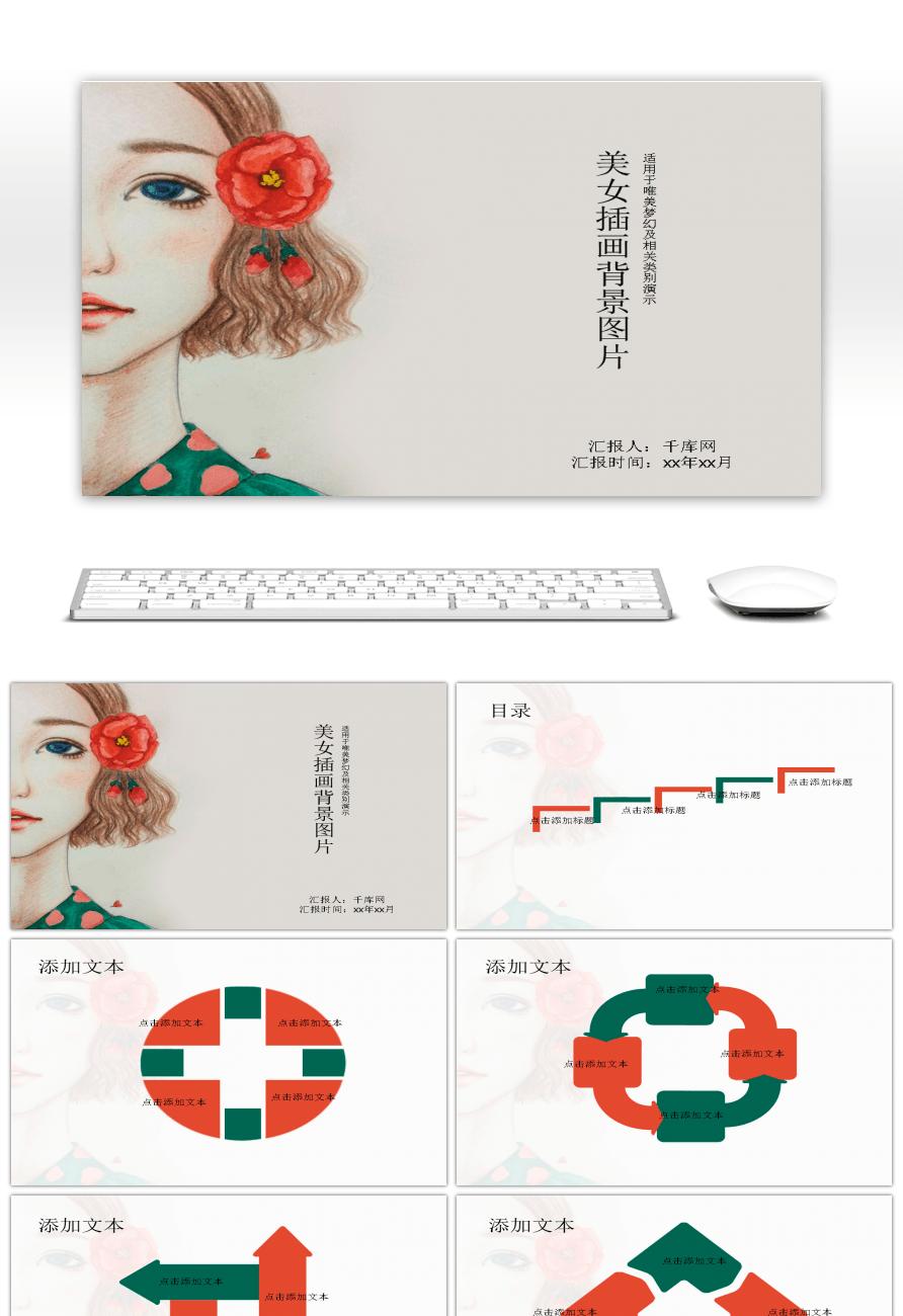 pngtreeの無制限ダウンロード用の素晴らしいpptの美しさのイラストの背景画像