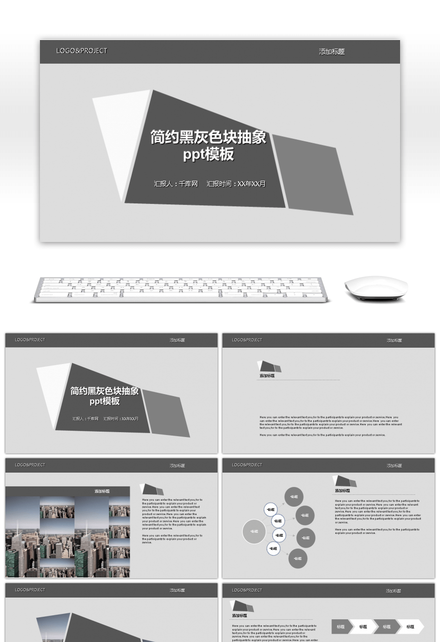 Awesome abstract black gray color block abstract ppt template for abstract black gray color block abstract ppt template toneelgroepblik Images