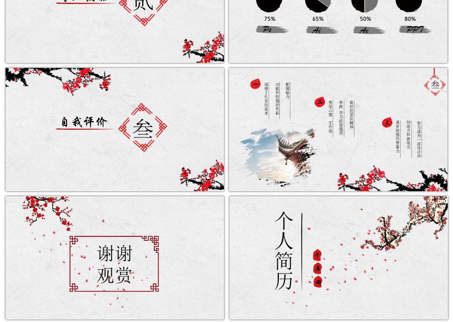 Increíble plum blossom estilo chino reanudar la presentación ppt ...
