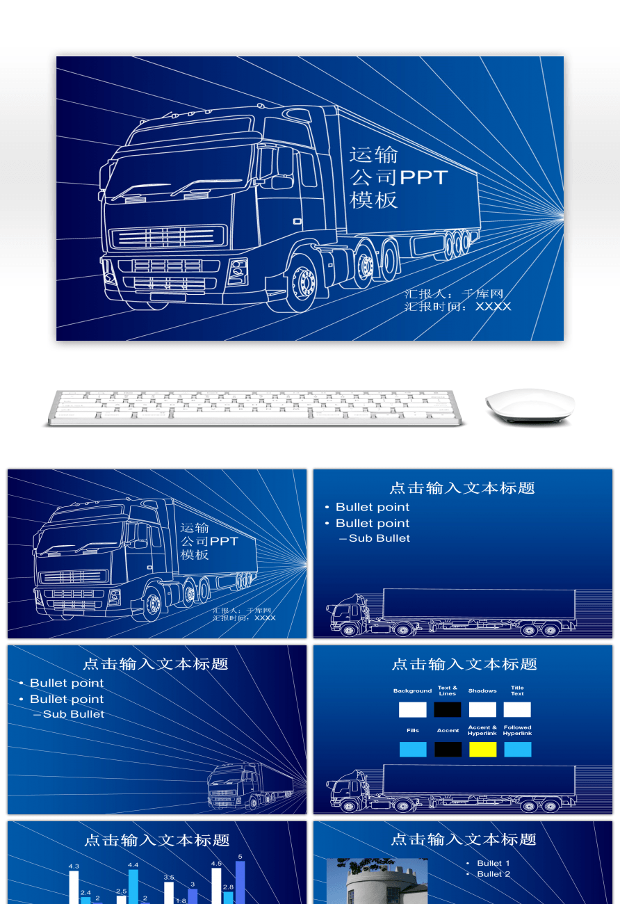 Awesome container freight transport company ppt template for free container freight transport company ppt template toneelgroepblik Image collections