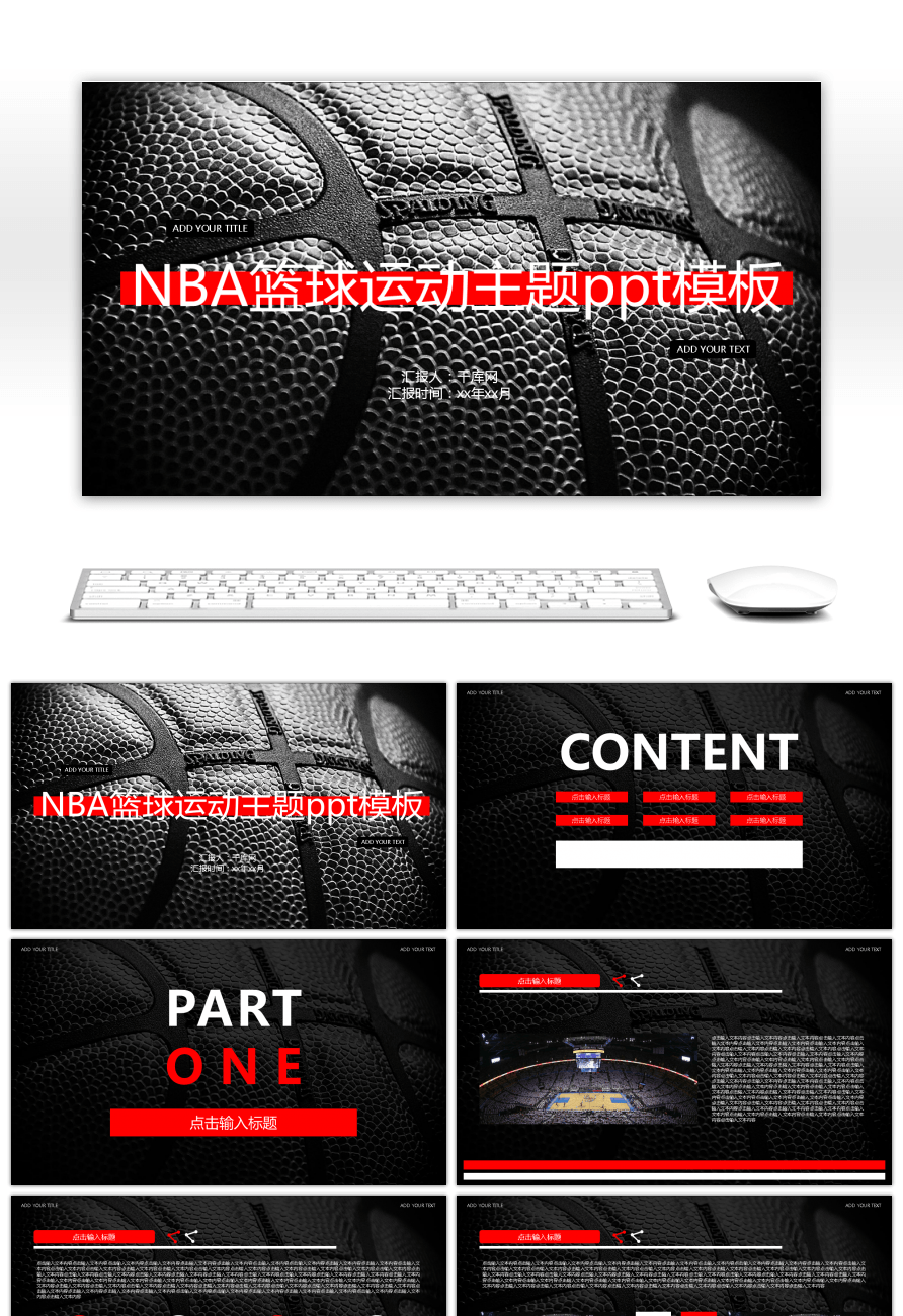 Awesome nba basketball motif ppt template for free download on pngtree nba basketball motif ppt template toneelgroepblik Image collections