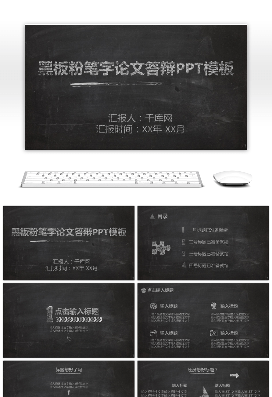 Awesome blackboard wind thesis defense ppt template for free blackboard wind thesis defense ppt template alramifo Image collections