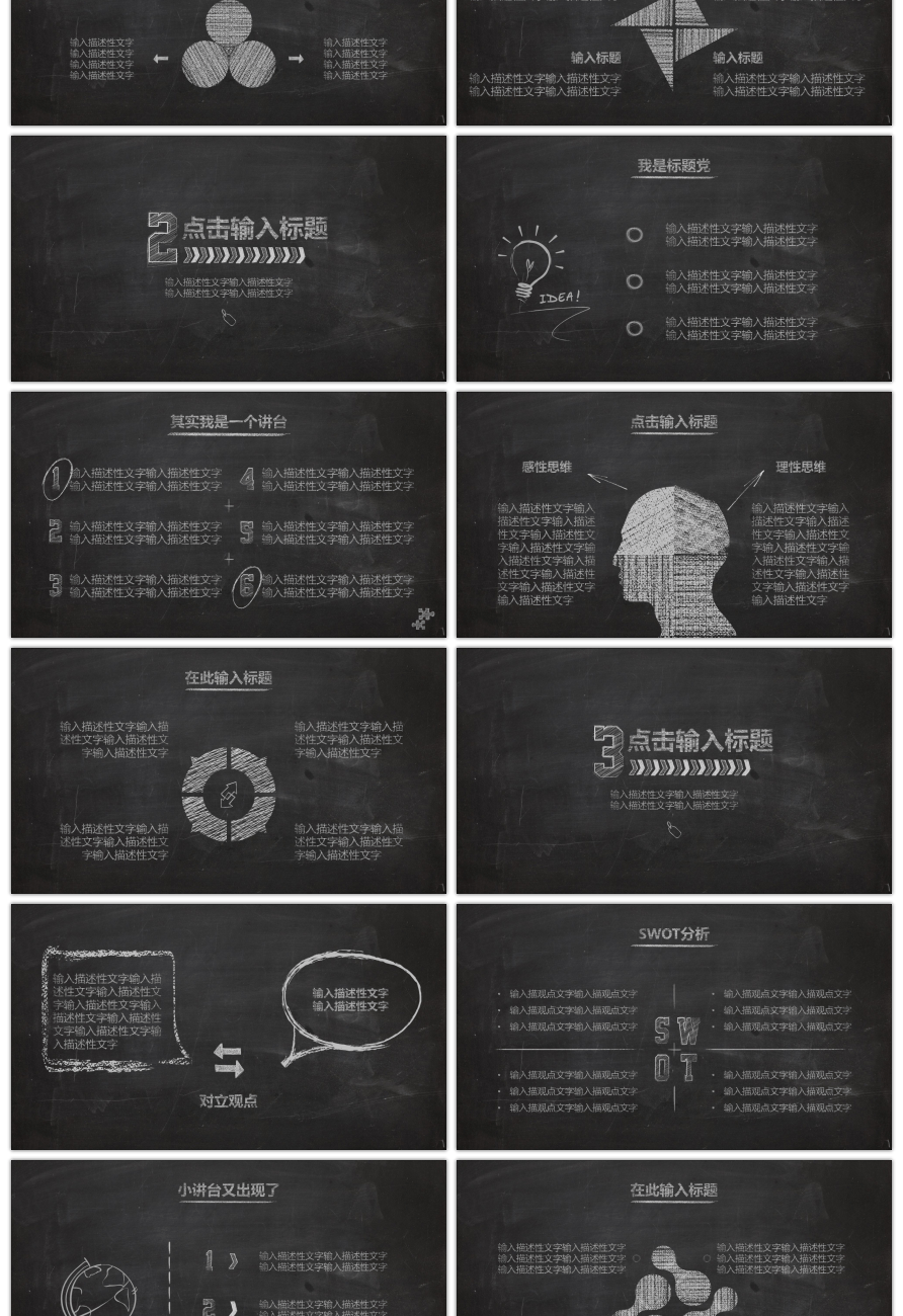 Awesome blackboard wind thesis defense ppt template for free blackboard wind thesis defense ppt template blackboard wind thesis defense ppt template toneelgroepblik Choice Image