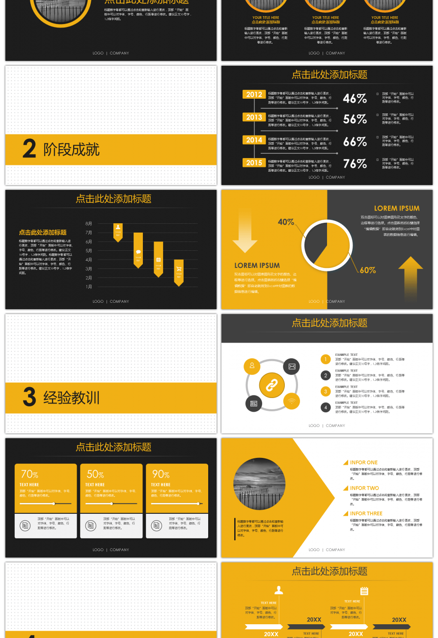 Awesome black and yellow color matching business report ppt template black and yellow color matching business report ppt template toneelgroepblik Gallery