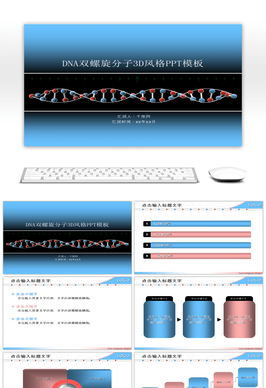 Awesome dna double helix 3d style medical ppt template for Unlimited ...