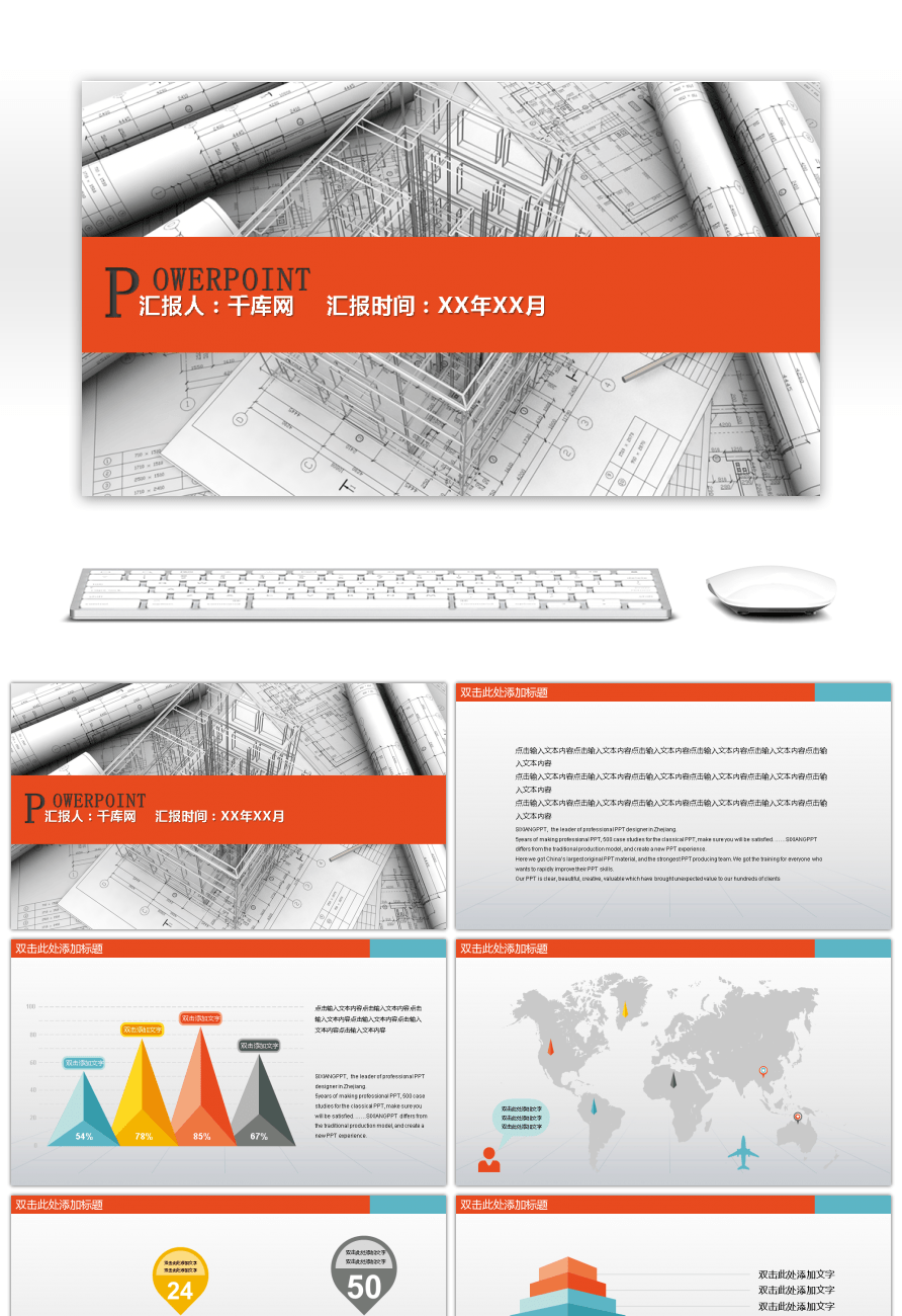 Awesome drawing design drawing background ppt template for unlimited drawing design drawing background ppt template maxwellsz