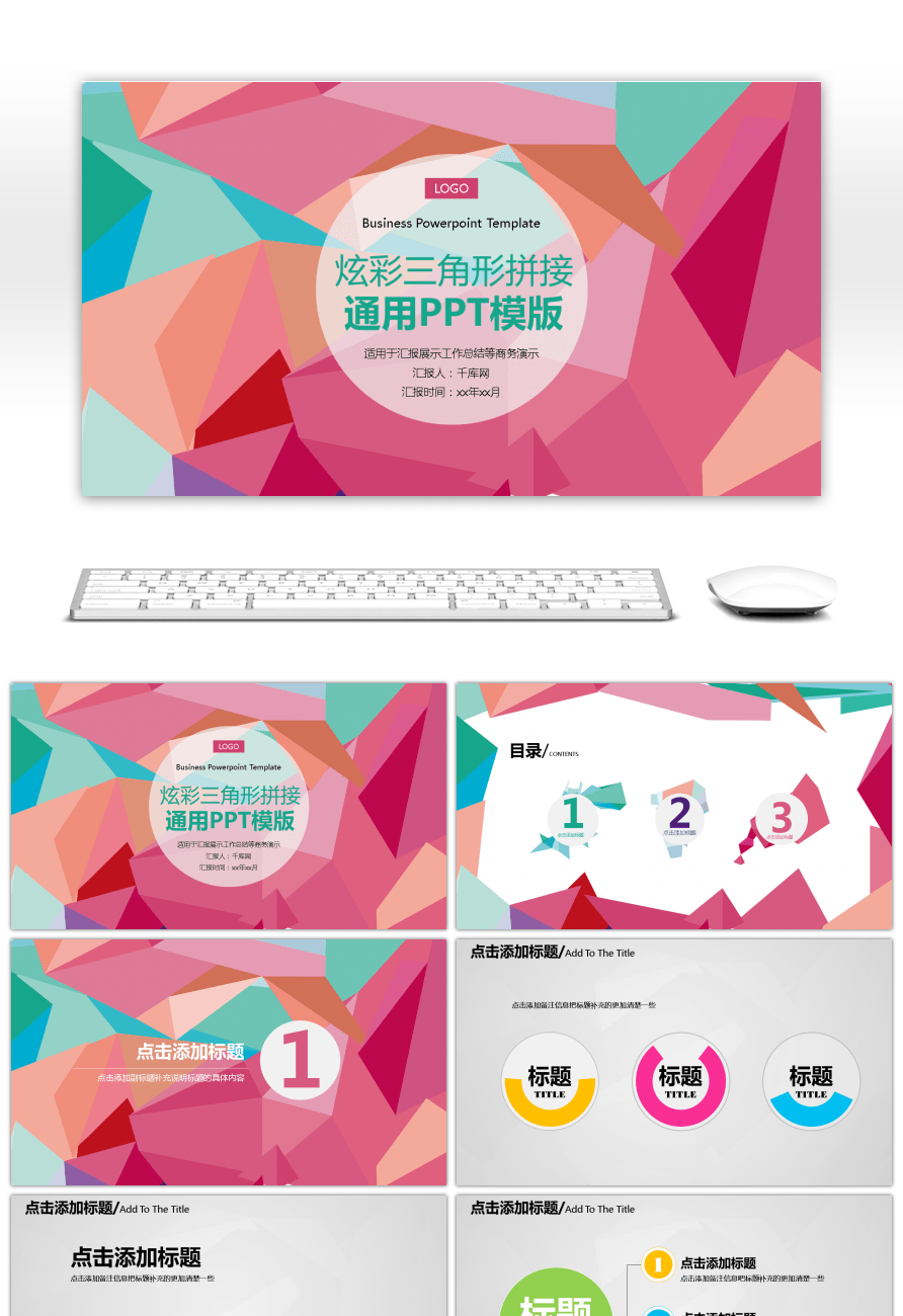 Awesome the colorful mosaic triangle universal ppt template for free the colorful mosaic triangle universal ppt template toneelgroepblik Choice Image