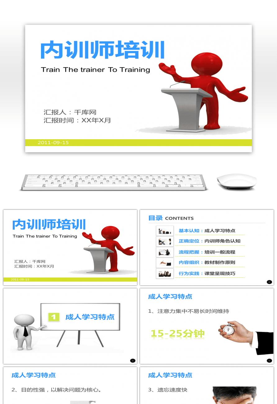awesome training ppt works in micro body for unlimited download on