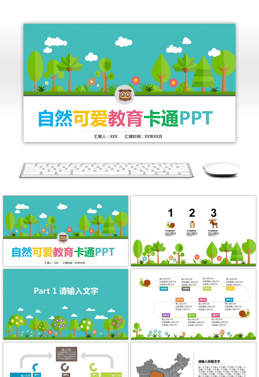 Awesome animal jungle fresh natural and lovely education cartoon animal jungle fresh natural and lovely education cartoon ppt template toneelgroepblik Images