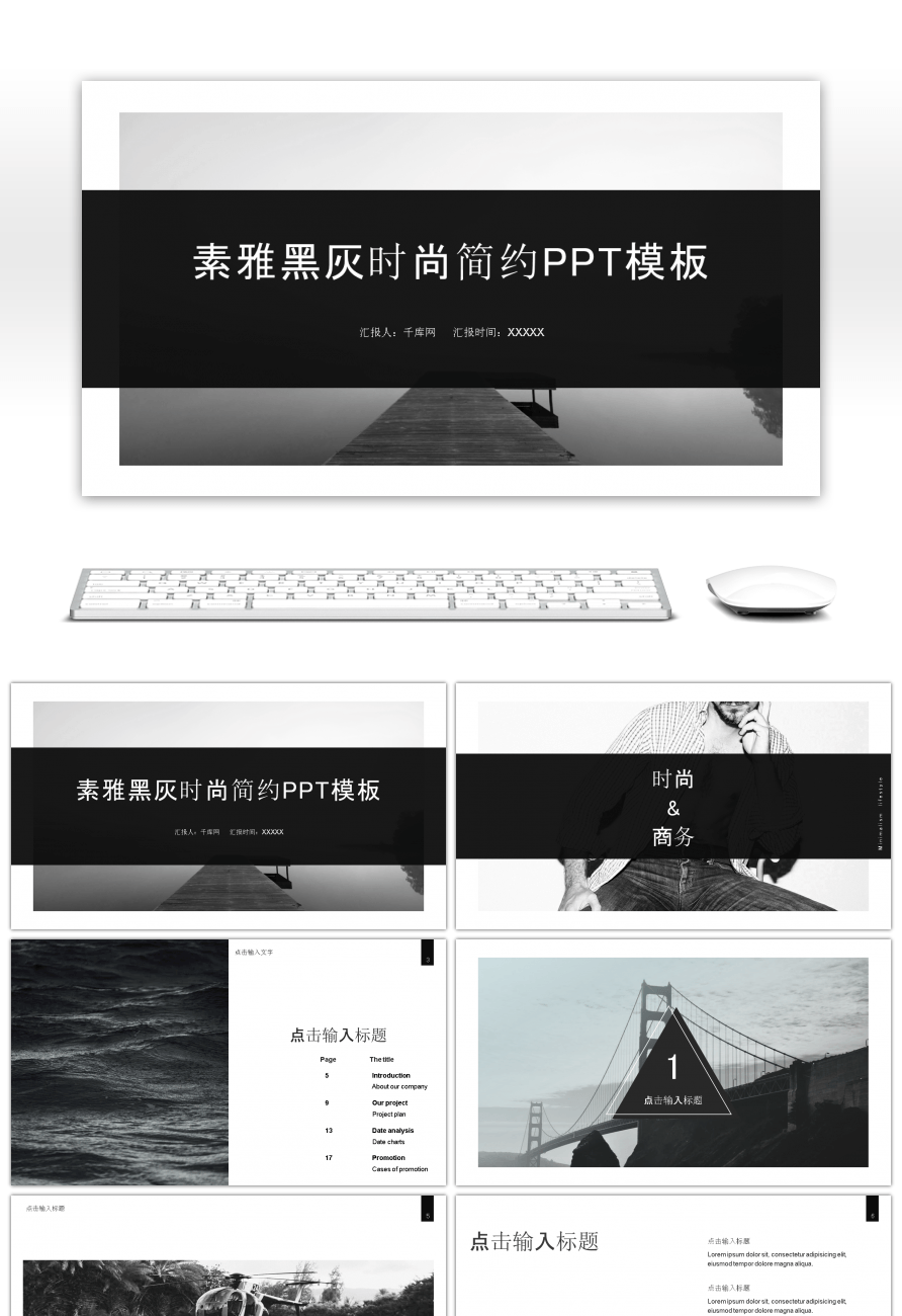 awesome elegant black and gray fashion simple ppt template for