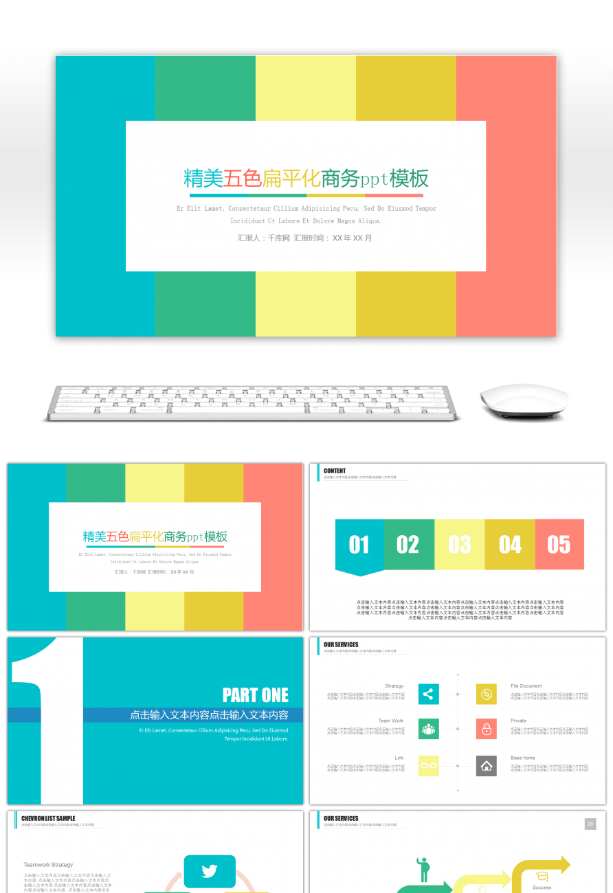 Awesome elegant five color flat business ppt template for unlimited elegant five color flat business ppt template wajeb Images