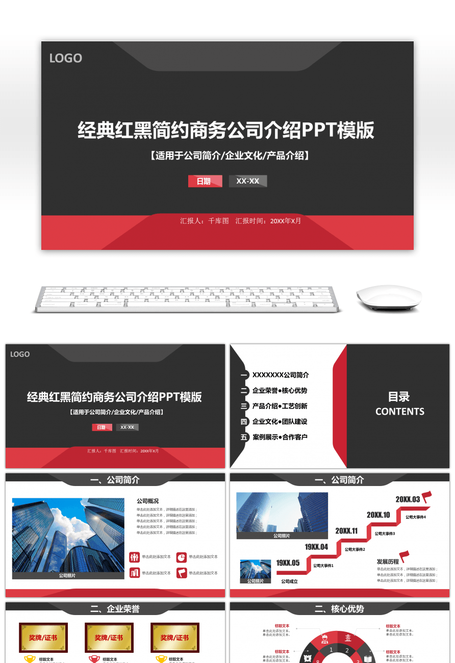 Awesome the classic red and black brief business company introduces the classic red and black brief business company introduces the company profile ppt template wajeb Images