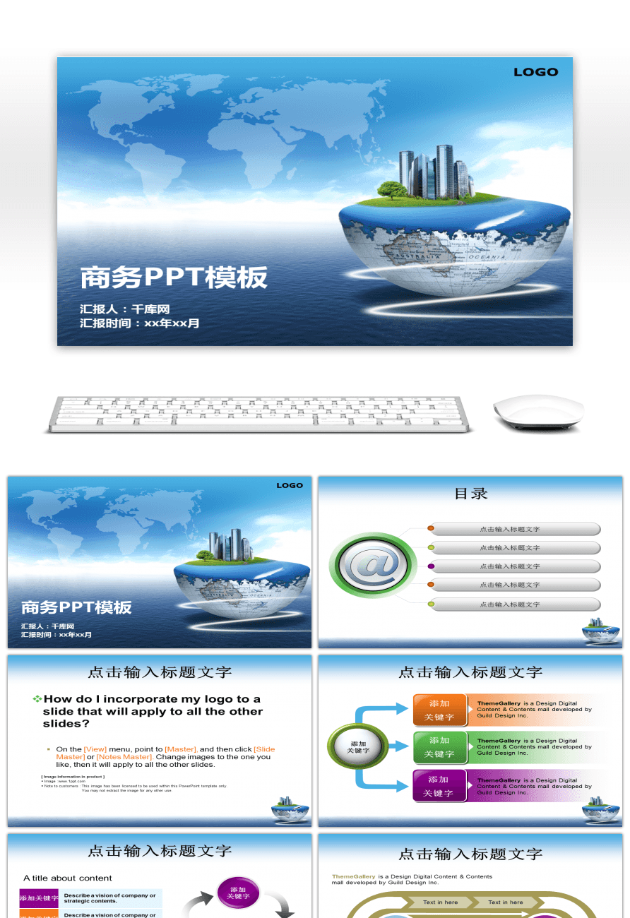 Impressionante business chart ppt template para high end office business chart ppt template para high end office building toneelgroepblik Choice Image
