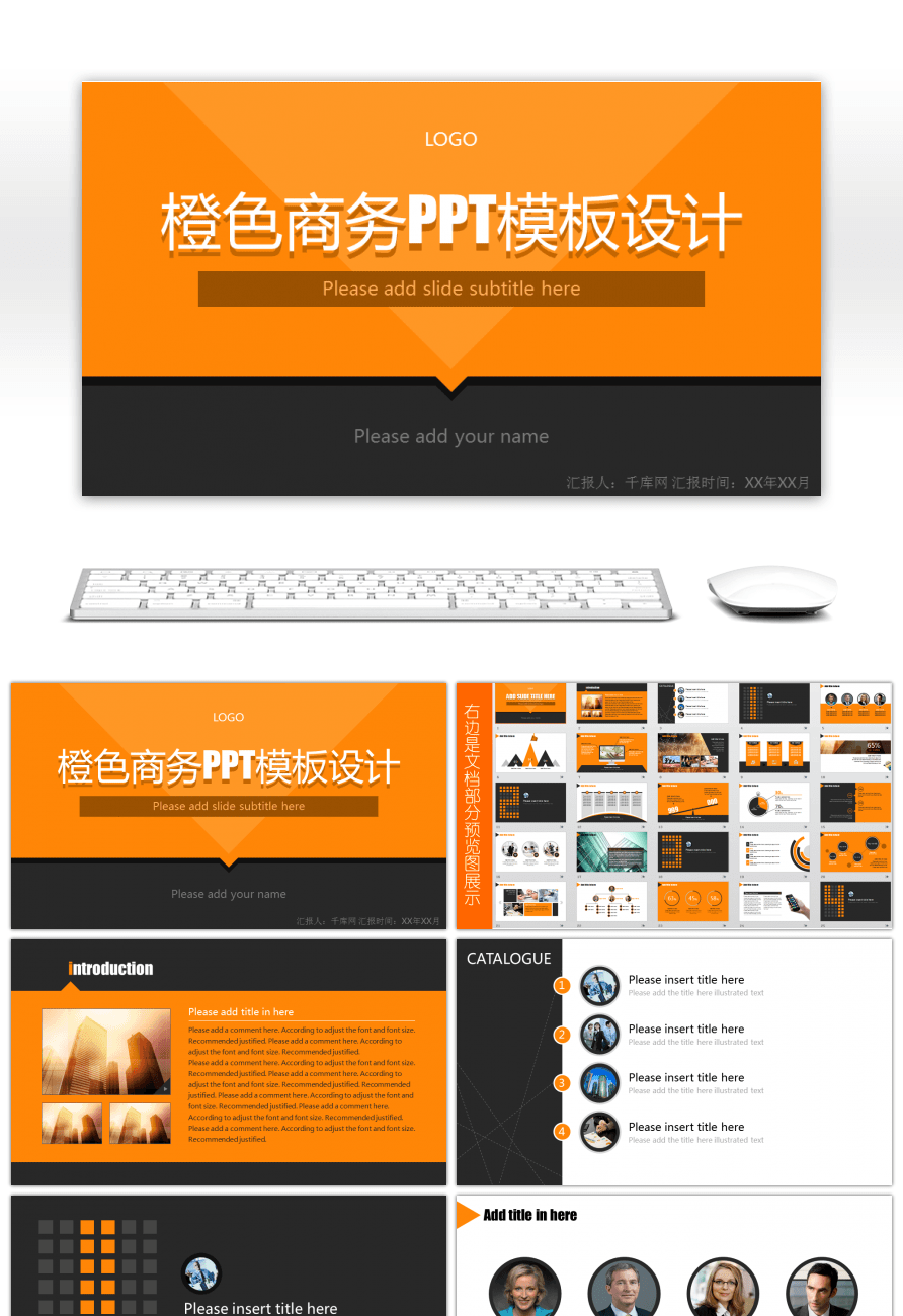 Awesome Orange Business Ppt Template Design For Unlimited