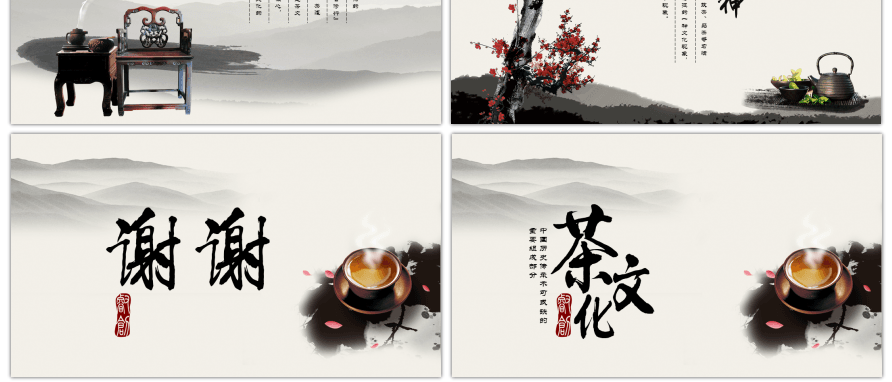 Awesome chinese tea culture ppt template for free download on pngtree chinese tea culture ppt template chinese tea culture ppt template toneelgroepblik