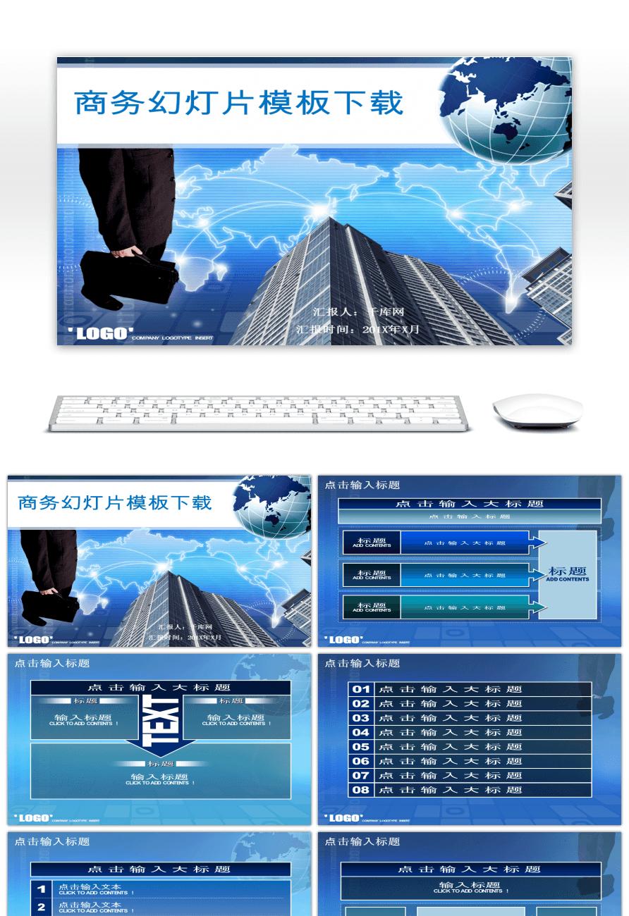 Impressionante um conjunto de retro style business powerpoint um conjunto de retro style business powerpoint templates download toneelgroepblik Images