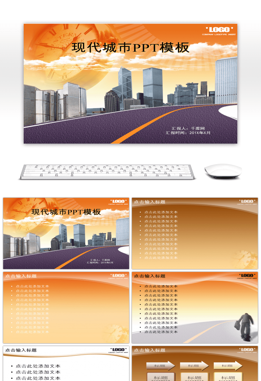 Awesome free download of powerpoint template for cartoon city free download of powerpoint template for cartoon city building toneelgroepblik Choice Image