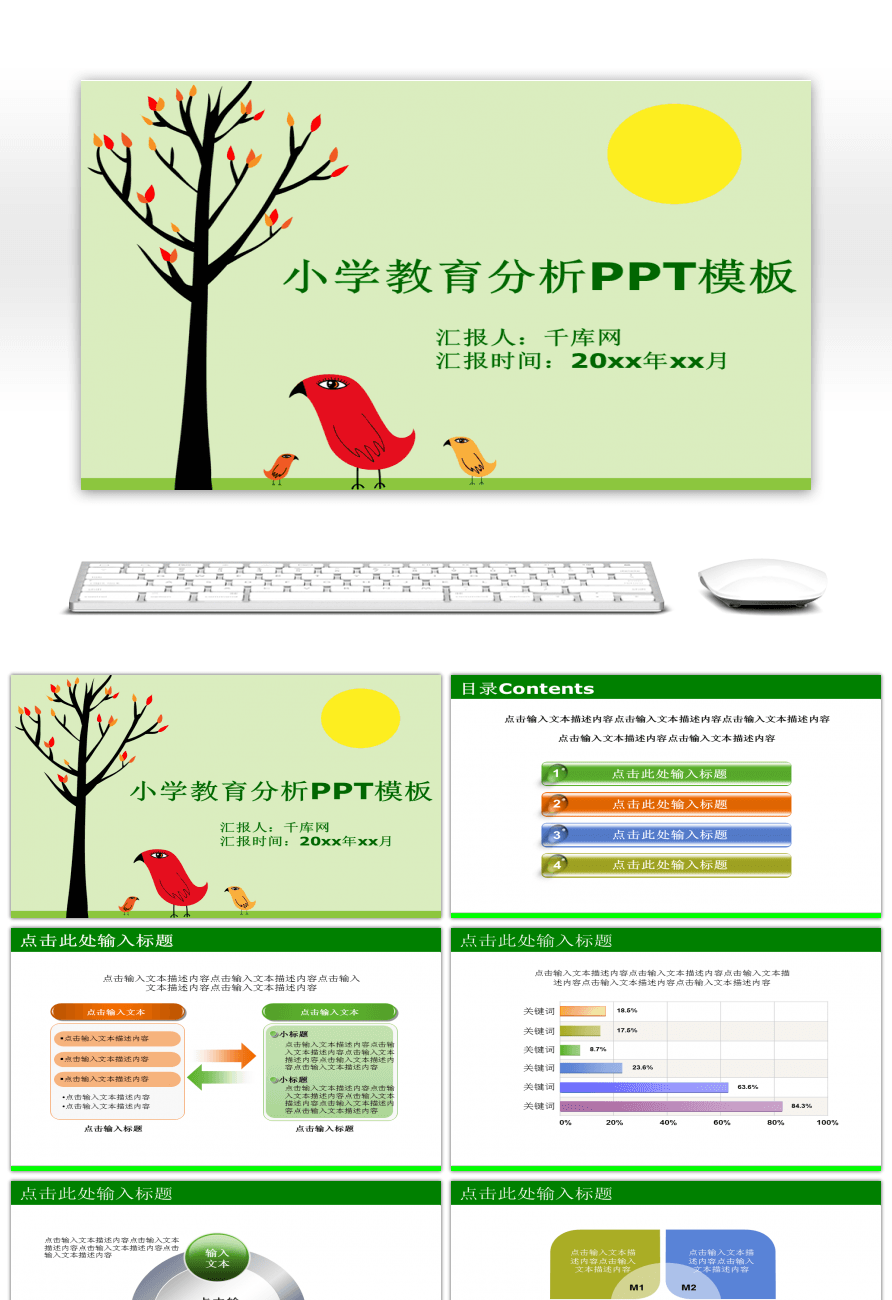 Awesome primary education analysis ppt template for free download on primary education analysis ppt template toneelgroepblik Images