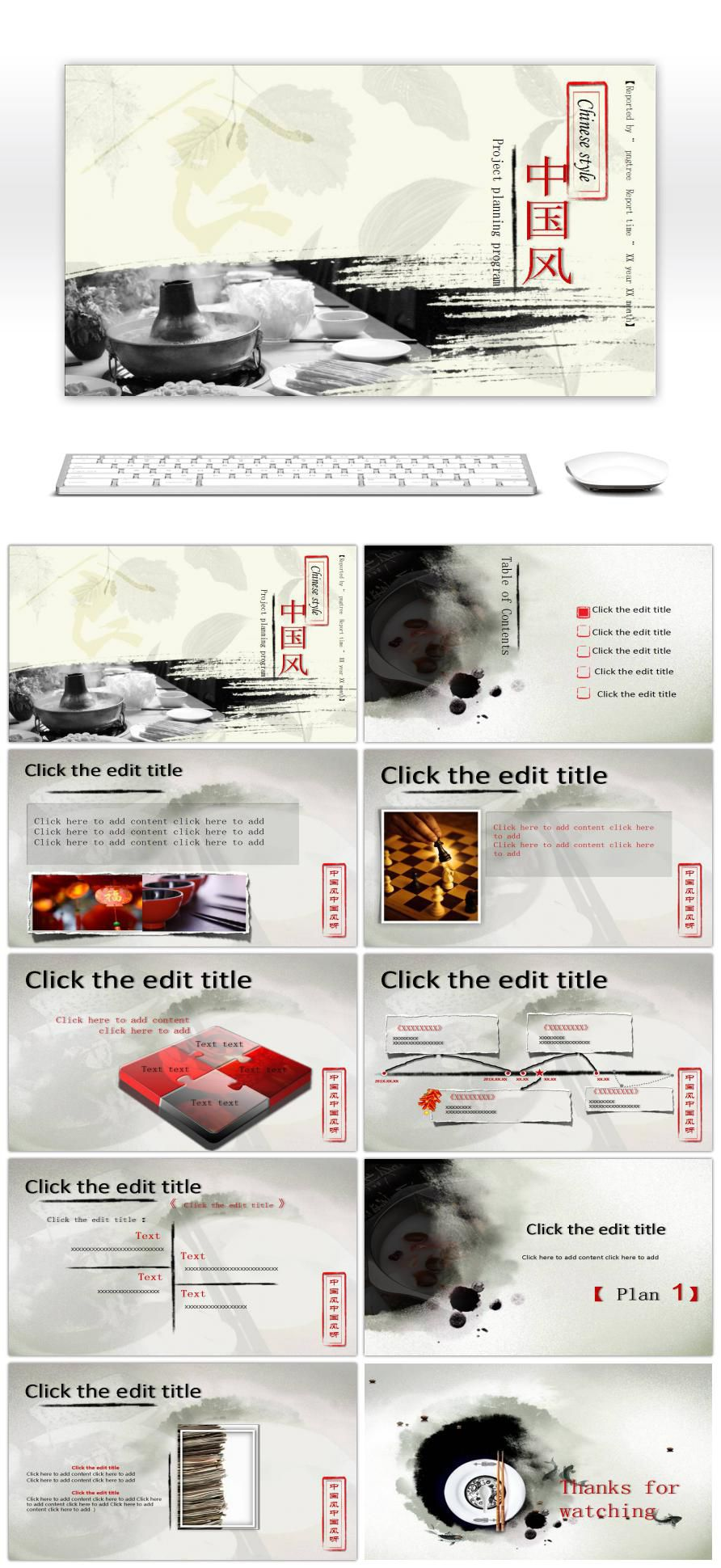 Awesome china wind project planning food business ppt template for ...