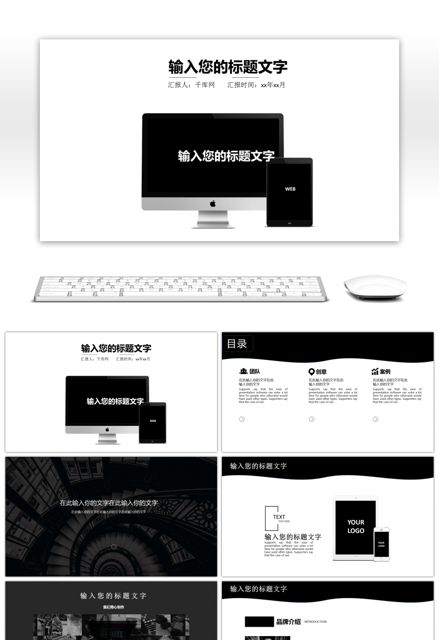 Impressionante computador apple pad simples em preto e branco cinza computador apple pad simples em preto e branco cinza bem business ppt template toneelgroepblik Images