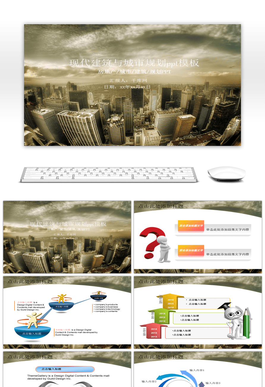 Awesome ppt template for modern architecture and urban planning for ppt template for modern architecture and urban planning toneelgroepblik Choice Image