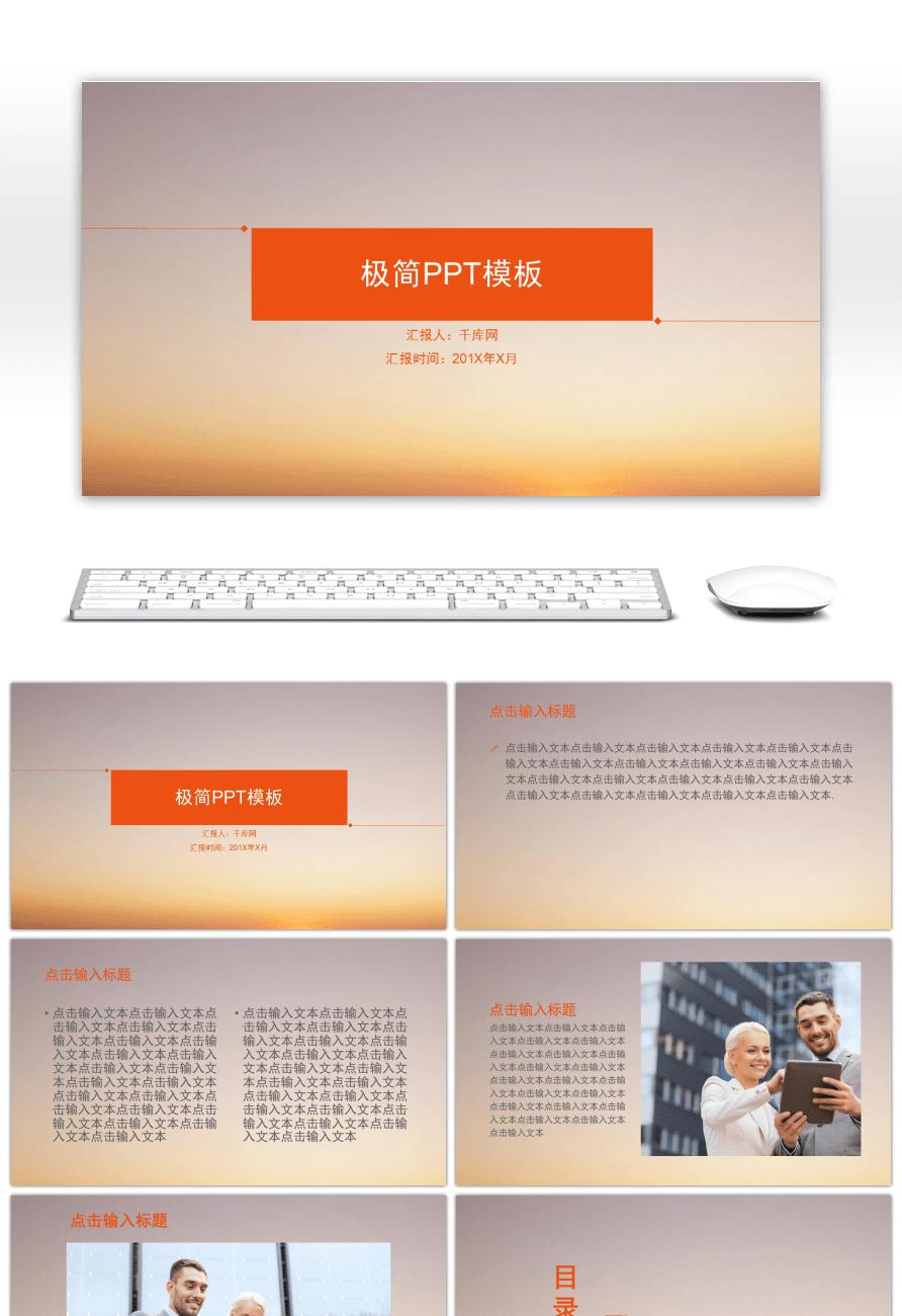 minimalist ppt template