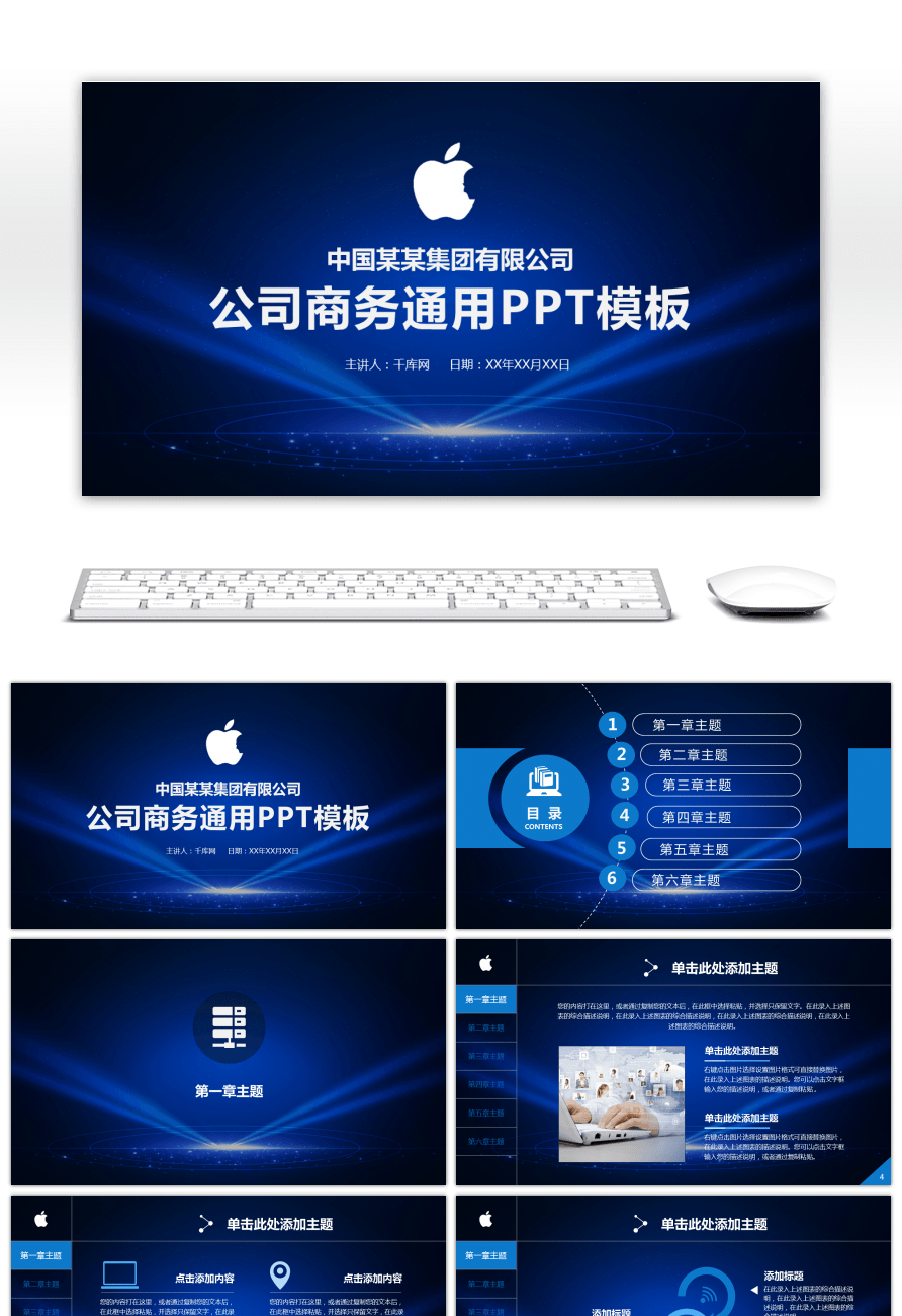 Impressionante blue technology ppt template download para download blue technology ppt template download toneelgroepblik Gallery