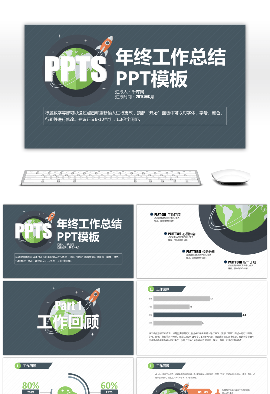 Awesome work summary ppt template free download for ...