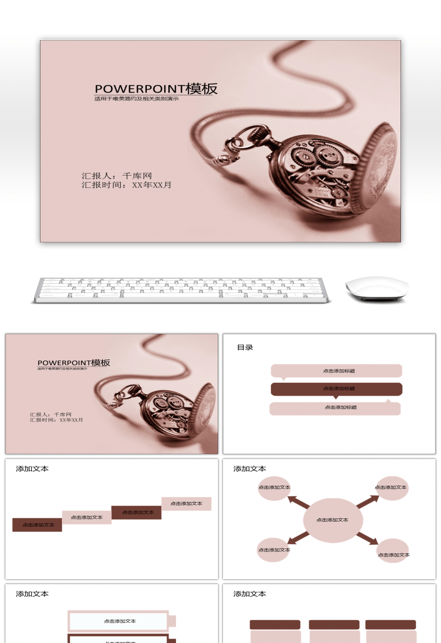 Awesome beautiful fashion watch ppt template for unlimited download beautiful fashion watch ppt template toneelgroepblik Gallery