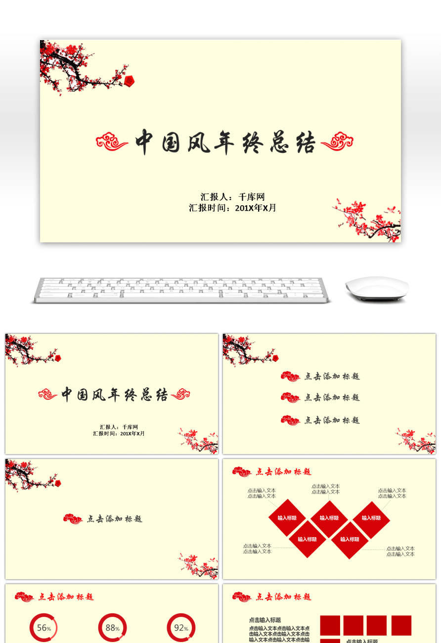 Awesome static water ink chinese wind ppt template free download static water ink chinese wind ppt template free download toneelgroepblik Choice Image