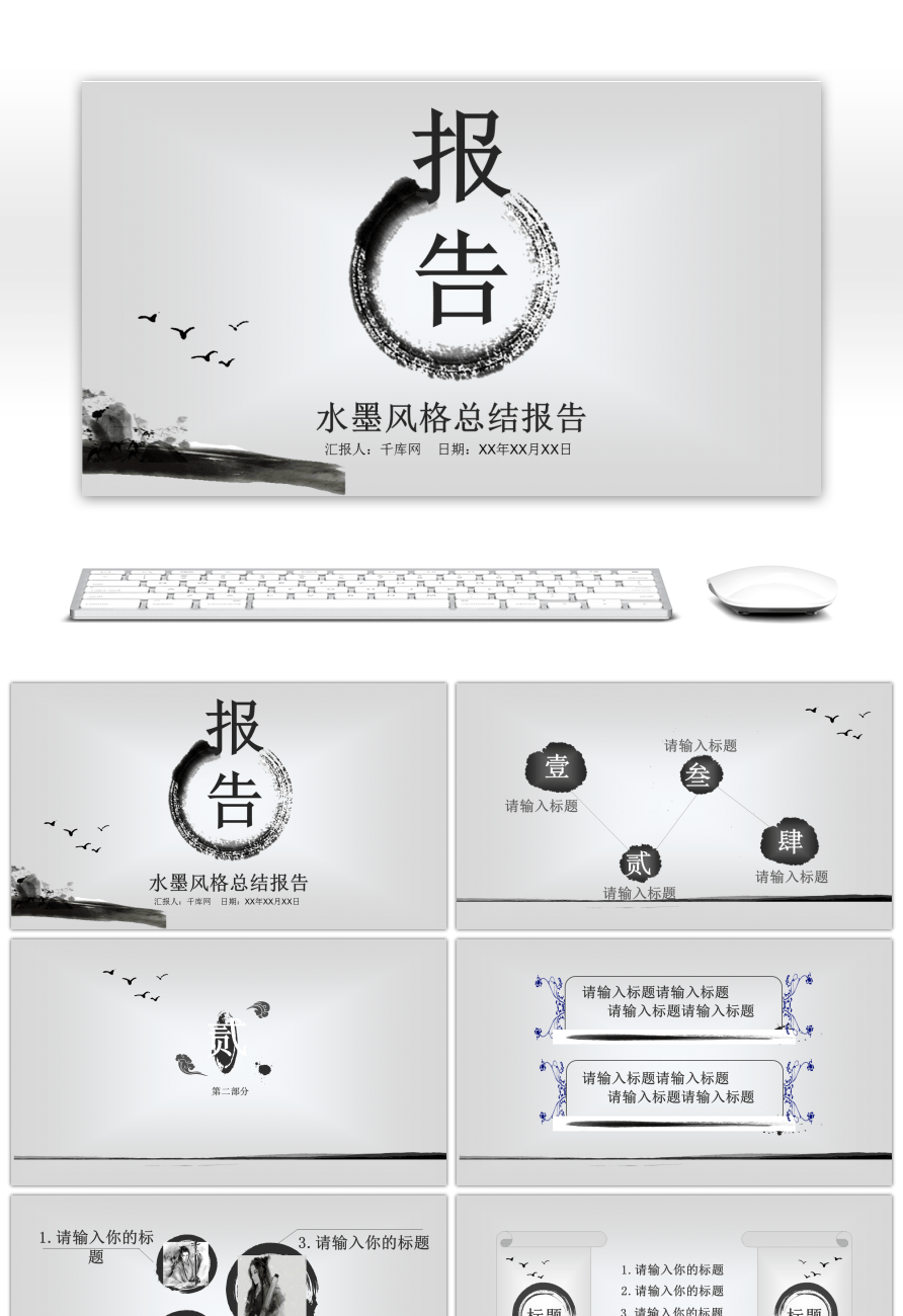 Awesome fine animation chinese wind ink ppt template for