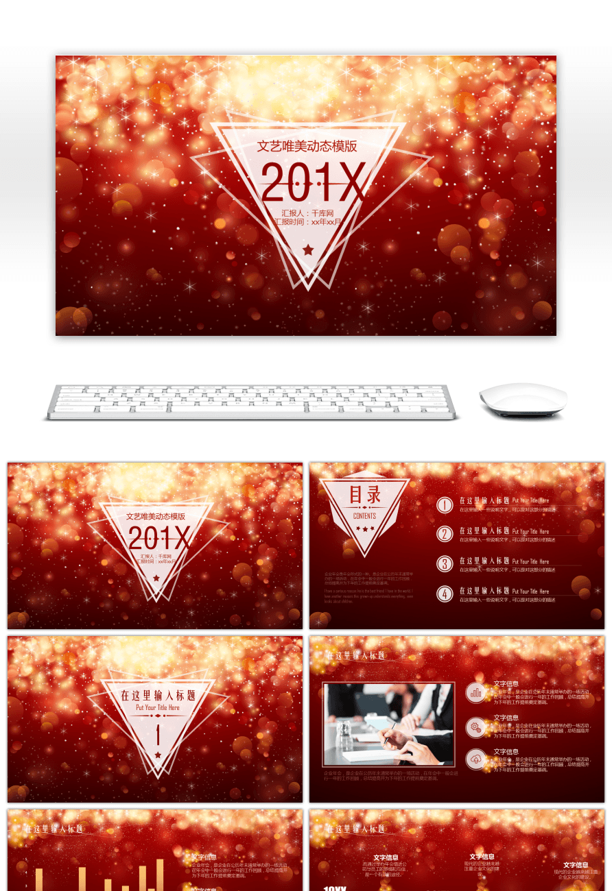 Awesome Red Enterprise Annual Meeting Award Ppt Template For