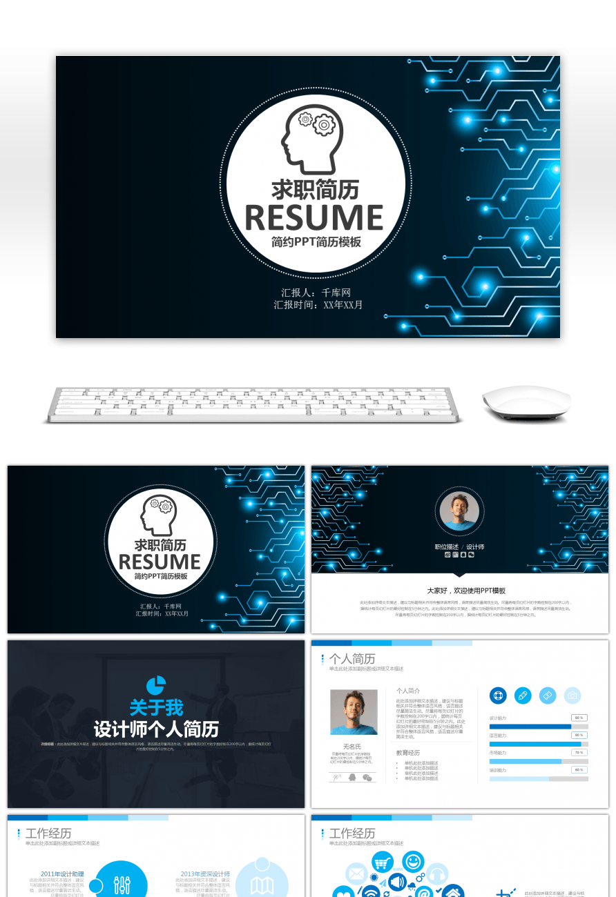 awesome minimalist personality resume resume for ppt template for