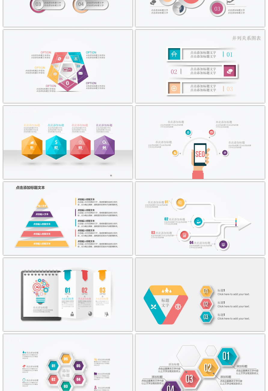 Awesome chart aggregation work summary ppt template ...
