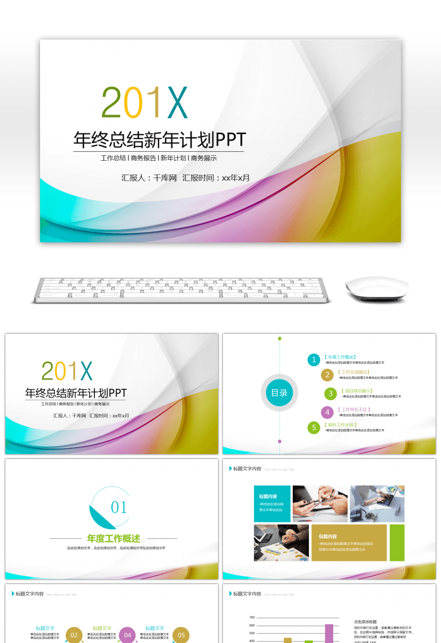 Awesome 2016 year end summary of the new year plan ppt template 2016 year end summary of the new year plan ppt template download toneelgroepblik Images