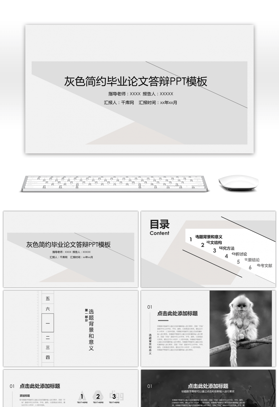 Awesome ppt template download of grey concise graduation thesis ppt template download of grey concise graduation thesis defense toneelgroepblik Choice Image