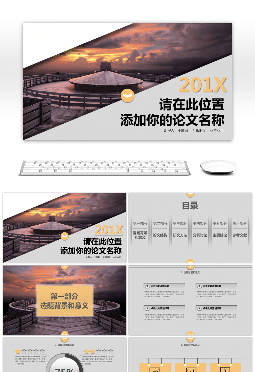 Awesome 2016 graduation thesis defense ppt template download for ...