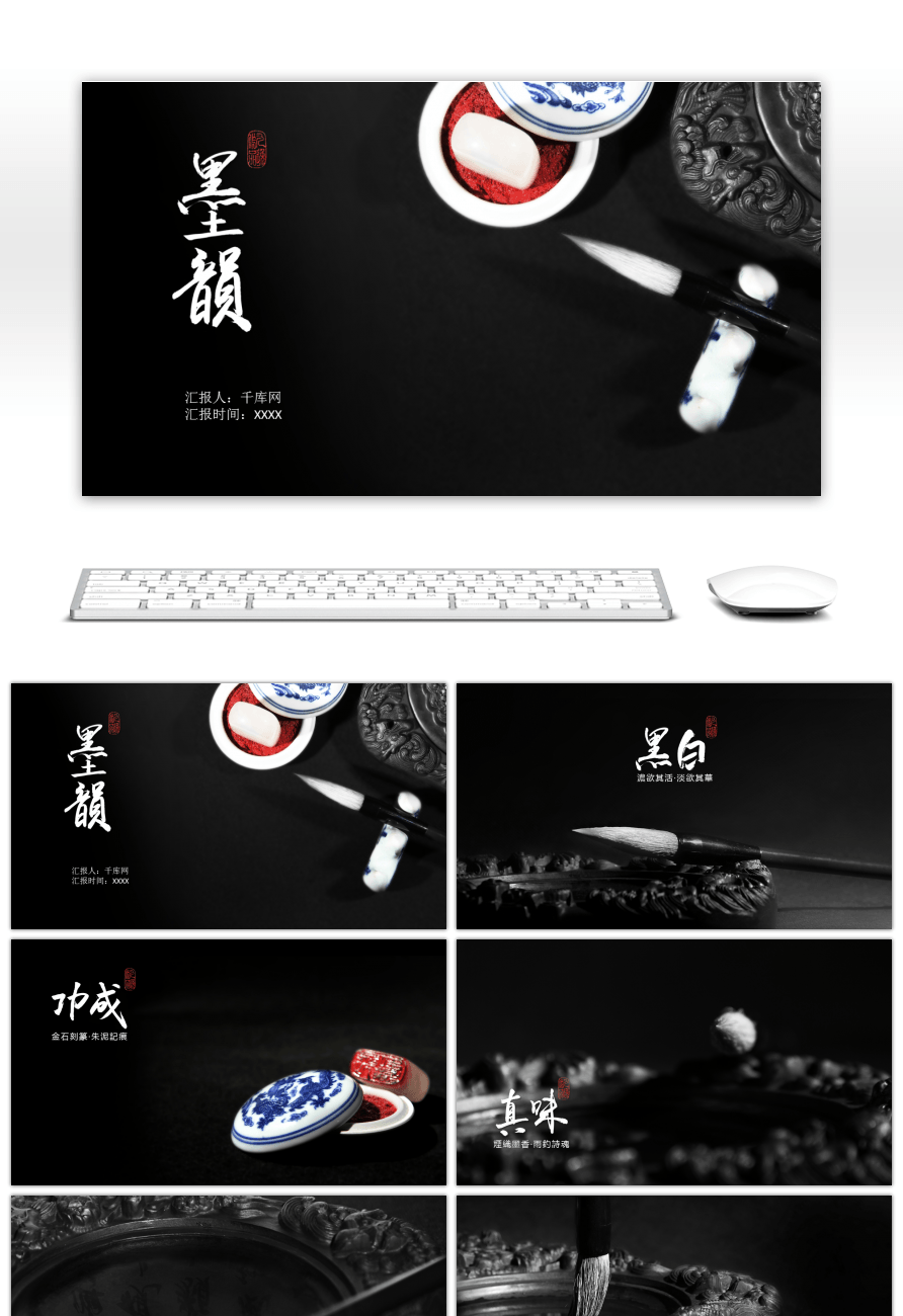Awesome the theme of chinese wind ppt template for unlimited the theme of chinese wind ppt template toneelgroepblik Gallery