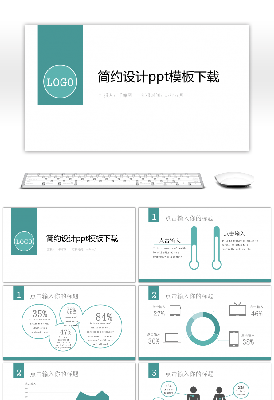 Awesome simple design of ppt templates for free download for free simple design of ppt templates for free download toneelgroepblik Choice Image
